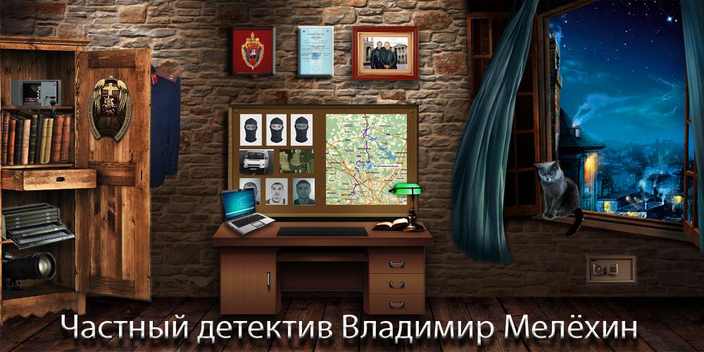 Частный детектив Владимир Мелёхин